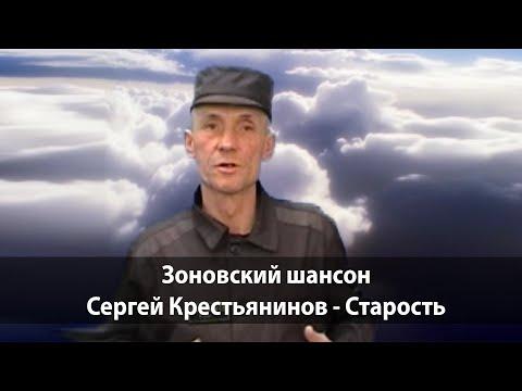 Зоновский шансон. Сергей