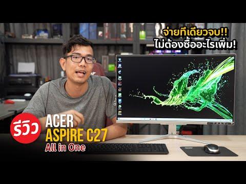 รีวิว คอมพิวเตอร์ AIO ACER ASPIRE C27962 ครบ จบ ในหนึ่งเดียว