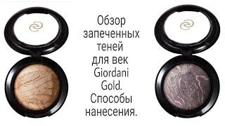 Обзор запеченных теней  для век Giordani Gold.Способы нанесения.
