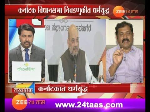 Rokhthok On Karnatakat Dharmayuddha 20th Apr 2018