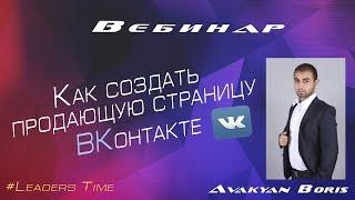Вебинар Как создать продающую страницу ВК Авакян Борис