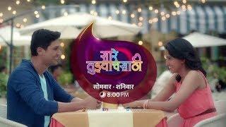 Sare Tujhyachsathi - Starts 19th August - Mon-Sat At 8 PM - Promo