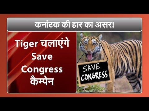Congress की लगातार हार से परेशान हुए बाघ,  चलाया Save Congress Campaign | #FAKEITINDIA S02E24