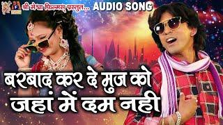 Barbad Kar De Mujh Ko Jahan Me Dum Nahi || Vikram Chauhan || Viral Tirgar || Hindi Superhit Song ||