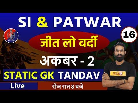 Rajasthan Police SI Bharti 2021 || STATIC GK Ka Tandav || By Sachin Sir || Akbar - 2