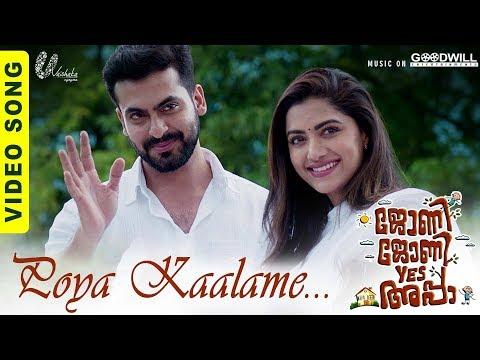 Johny Johny Yes Appa Video Song | Poya Kaalame | Shaan Rahman | Kunchacko Boban | Mamtha Mohandas
