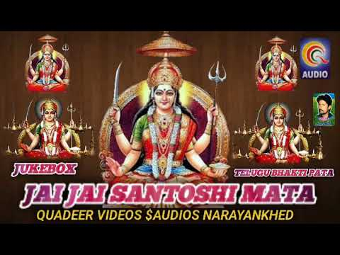 JAI JAI SANTOSHI MATA TELUGU DEVOTIONAL SONG NEW JUKEBOX QVIDEOS