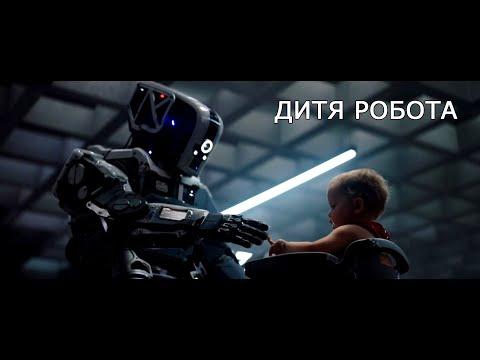 ДИТЯ РОБОТА / Фантастический боевик / Русский трейлер 2019