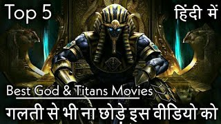 Top 5 Best God aฑd Titans Movies in Hindi Dubbed All Time Hits