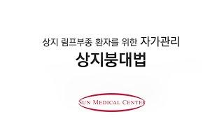 상지 림프부종 환자를 위한 상지붕대법