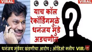 धनंजय मुंडेंची ऑडिओ क्लीप VIRAL - खंडणीचा आरोप । Dhananjay Munde Audio clip | NCP
