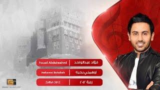 فؤاد عبدالواحد - اوهمني بحبه | Fouad Abdulwahed - Awhamni Bahobah