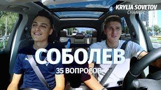 СОБОЛЕВ - об Ибрагимовиче и Клоппе / семье и Барнауле / 35 вопросов