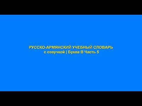 РУССКО-АРМЯНСКИЙ УЧЕБНЫЙ СЛОВАРЬ с озвучкой | Буква В Часть 5