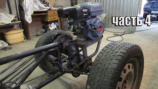 Как поставить двигатель на трёхколёсный велосипед! - Часть 4