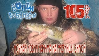 Болен Рыбалкой №105 - Ночная ловля налима на жерлицы зимой(Канал - http://www.youtube.com/user/YTeterin?feature=mhee Паблик ВК - http://vk.com/public58783165., 2014-02-11T07:47:34.000Z)
