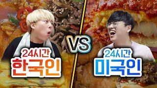 24시간동안 한국인 VS 미국인!! 한글 없이도 살 수 있을까?!ㅣ파뿌리