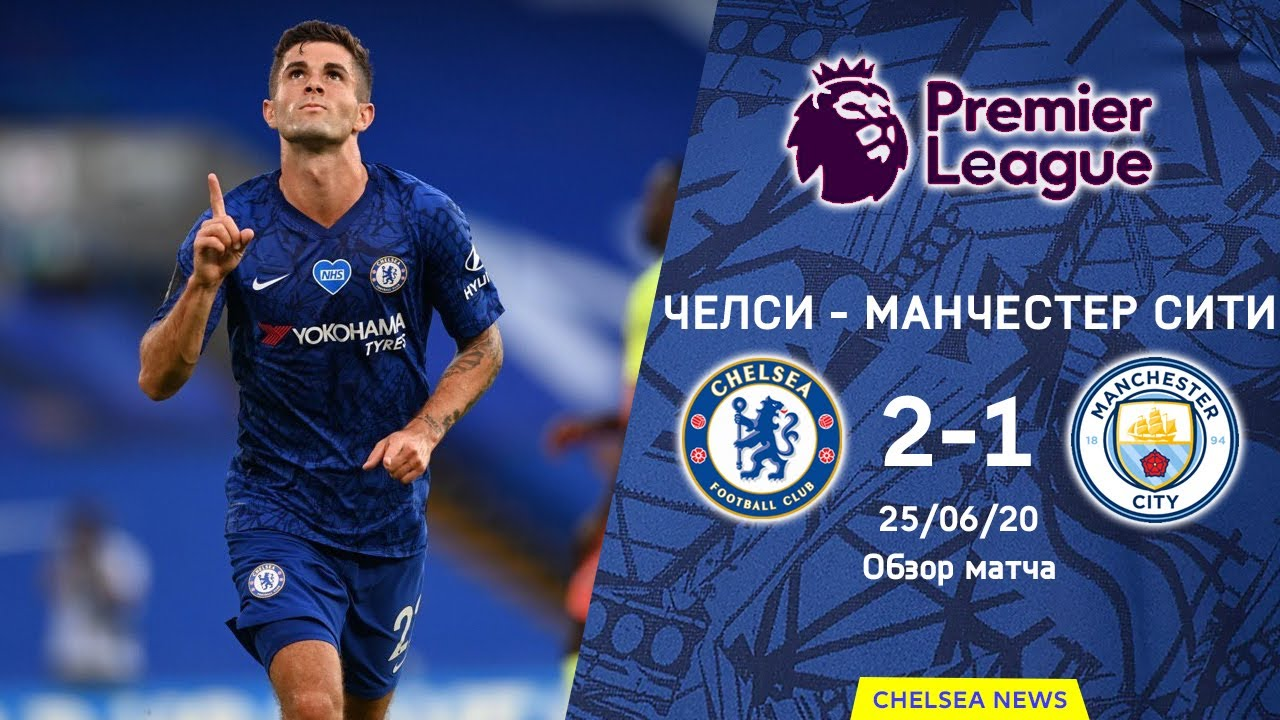 Chelsi Manchester Siti 2 1 Obzor Matcha Chelsea 2 1 Manchester City Review 25 06 2020 Youtube