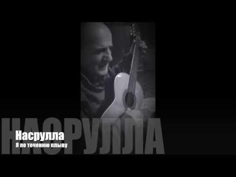 Аккорды Малинин - Берега, табы, текст песни