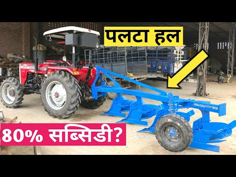 LEMKEN MB Plough Full REVIEW|Price Subsidy in india |straw Management machinery