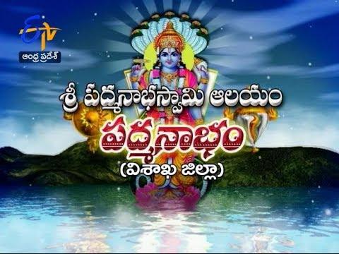 Sri Padmanabhaswamy Temple | Padmanabham | Visakhapatnam | Teerthayatra |23rd August 2017 | ETV AP