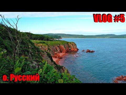 VLOG / ОТДЫХ НА МОРЕ / ОСТРОВ РУССКИЙ, БУХТА НОВЫЙ ДЖИГИТ