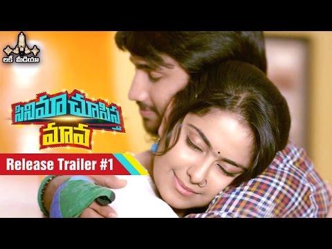 Cinema Chupista Maava Movie | Latest Release Trailer 1 | Raj Tarun | Avika Gor | Lucky Media