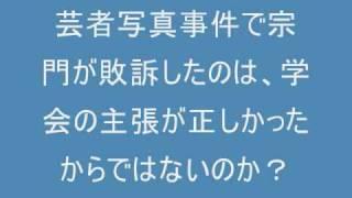 検証 猊下の「芸者写真事件」 必見! thumbnail