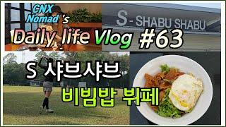 [치앙마이 Vlog #63] 나나정글 카페에서 아침먹고…