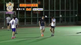 Publication Date: 2017-08-24   Video Title: 2017夏令盃-Old Man vs樂華之友(精華)