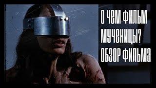 МУЧЕНИЦЫ - ОБЗОР ФИЛЬМА. О чем фильм мученицы? (осторожно, спойлеры!)