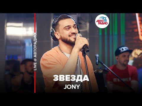 🅰️ JONY - Звезда (LIVE @ Авторадио)