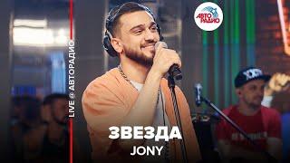 Смотреть клип Jony - Звезда