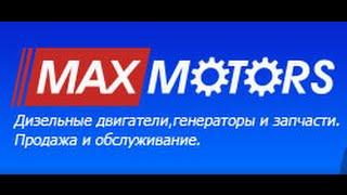 Макс-Моторс купить дизельный двигатель ремонт производство дизельных двигателей Д6 Д12 Киев цены(Макс-Моторс купить дизельный двигатель Д6 Д12 Киев цены ремонт дизельных двигателей Д6 Д12 Киев цены производ..., 2015-05-15T13:08:38.000Z)