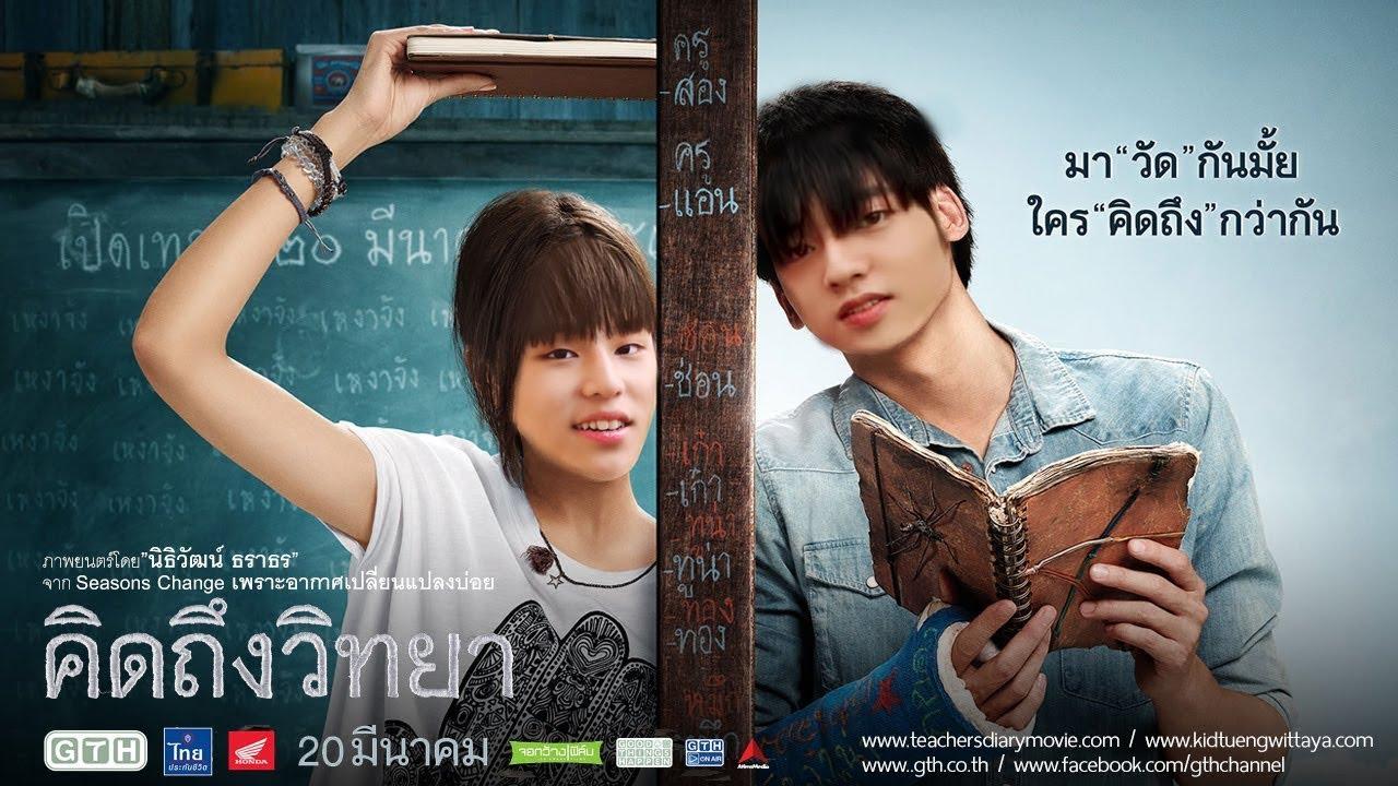 Photo of ฮาจองอู ภาพยนตร์ – [PARODY] ตัวอย่าง คิดถึงวิทยา (The Teacher's Diary Unofficial Trailer) #HAJEONGWOO #ฮาจองอู