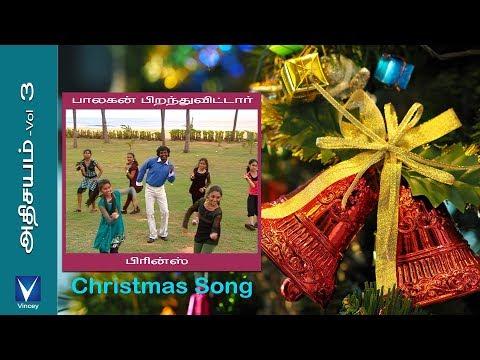Tamil Christmas Song | பாலகன் பிறந்துவிட்டார் | அதிசயம் Vol-3