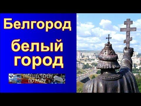 знакомства по городу белгород