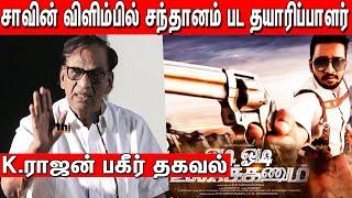 கால்லகூட விழறேன் காப்பாத்து... K.ராஜன்   Producer K Rajan Speech   Santhanam   Dagalty