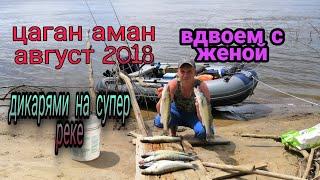 Цаган-Аман.. супер рыбалка и отдых!.. август 2018