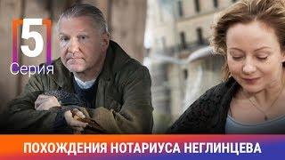 Похождения нотариуса Неглинцева. 5 серия. Сериал. Ироничный Детектив. Амедиа