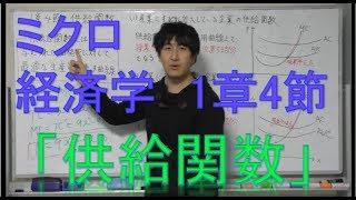 【ミクロ経済学】1章-4.供給関数