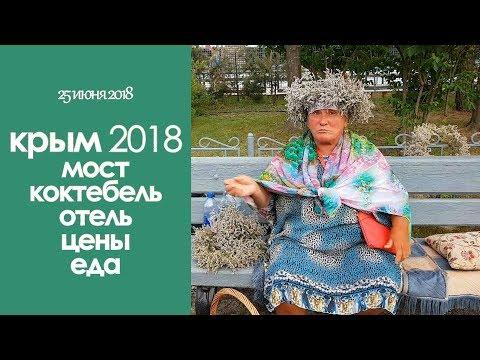 Крым 2018: Крымский мост, Коктебель, Отель, Цены, Еда