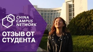 Отзыв от студентки | ОБУЧЕНИЕ В КИТАЕ в Shanghai University SHU CCN Russia