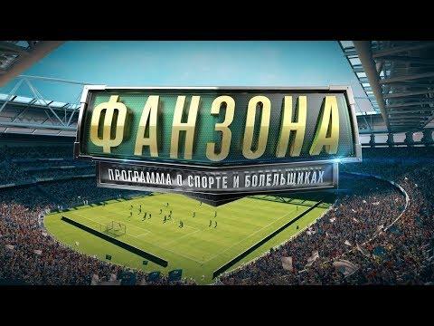 26-я Фанзона: Олимпиада в Пхенчхане, беспорядки в Бильбао, боксерский поединок Осташко и Мацейчука