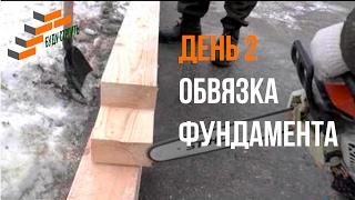 Каркасный дом, обвязка фундамента: второй день стройки проекта Буду Строить!