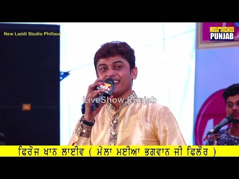 Feroz Khan Live At MELA MAIYA BHAGWAN JI...