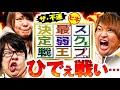 バラエティー   〈メンバーシップ〉【第一回】スクープTV「ヒキ最弱王決定戦」