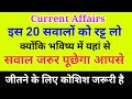 Current Affairs General Knowledge || Objective GK Questions and Answers in Hindi for all Competitive