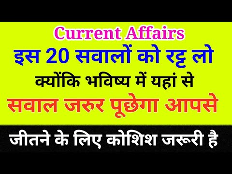 Current Affairs General Knowledge || Objective GK ...