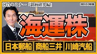 の 日本 株価 郵船